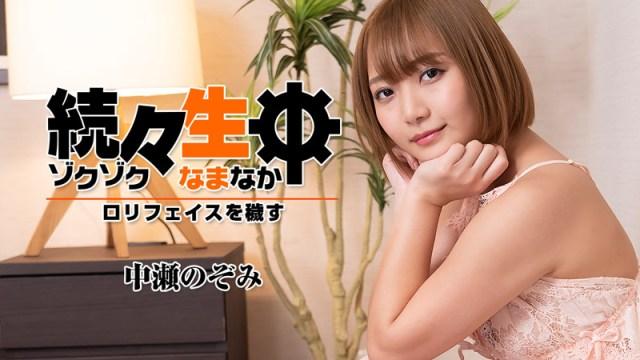 Jav Uncensored - Fucking A Baby Face Girl - Nozomi Nakase
