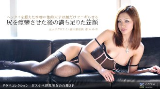 Jav Uncensored Kuraki Mio - Dirty Nasty Beauty's Cloudy 3P