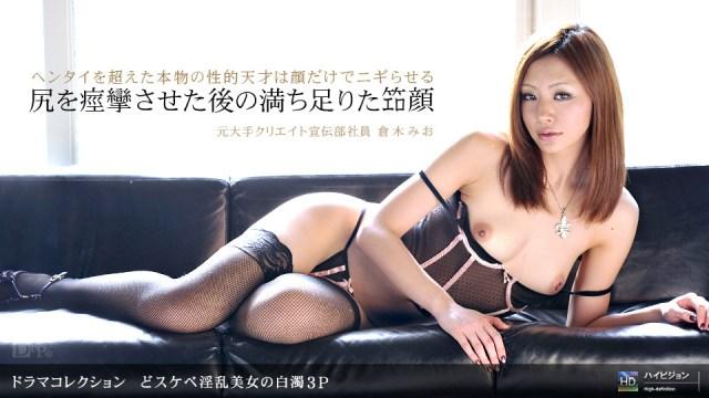 Jav Uncensored Kuraki Mio - Dirty Nasty Beauty's Cloudy 3P