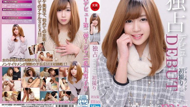 JSTK-007 Exclusive Debut First Time Shoot For Pretty Straight Boy First Time Cross Dressing Mio