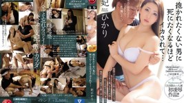 JUL-016 Married Madonna Falls In Love And Gets Her First Hard Fuck! Hikari Hime