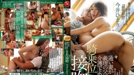 JUL-215 Imai Himari - Himari Imai, Cowgirl Kissing My Wife Goes To Care For Her Father-in-law