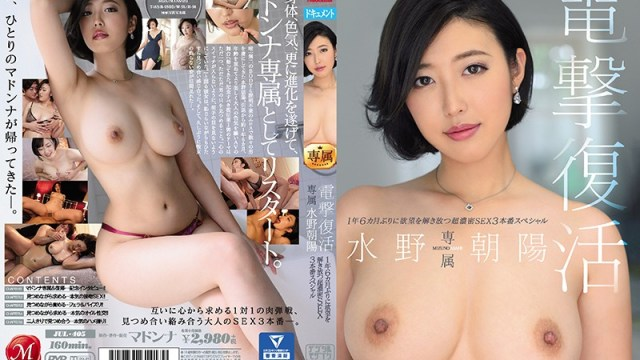 JUL-405 She's Back To Unleash Her Lust With Super Deep And Rich Sex A 3-Fuck Special