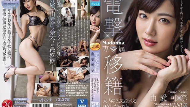 JUL-545 Madonna Exclusive Kana Yume Hot And Steamy Adult Kisses Dripping With Spit 3 Video Special