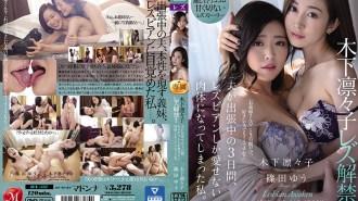 JUL-557Ririko Kinoshita Is Lifting Her Lesbian Series Ban! Ririko Kinoshita Yu Shinoda