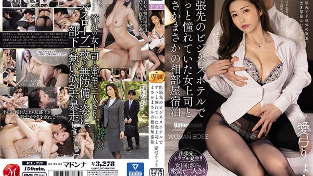 JUL-729 Ryo Ayumi Stays In A Shared Room With Her Female Boss Who Has Been Longing For A Business Hotel On A Business Trip