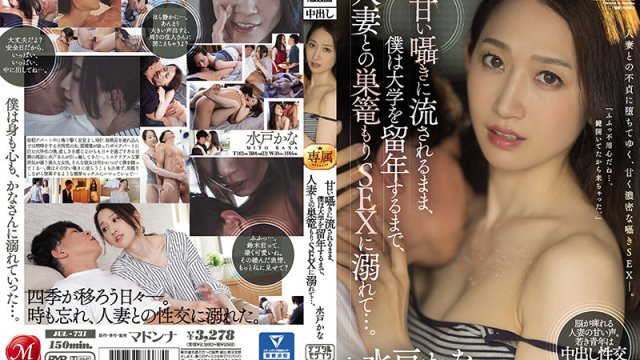 JUL-731 While Being Swept Away By A Sweet Whisper, I Drowned In SEX With A Married Woman At University ... Kana Mito