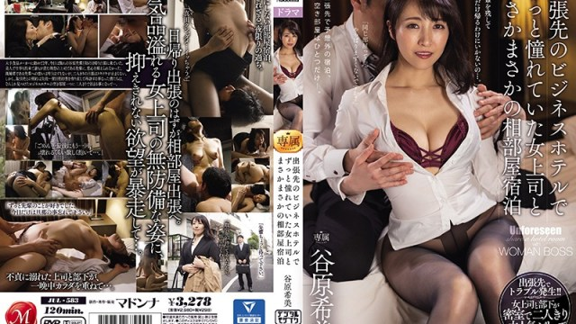 JUL-583 Wow, I Got To Share A Room With The Female Boss I Admire So Much On Our Business Trip Together - Nozomi Tanihara