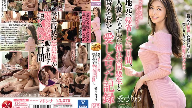 JUL-664 A Record Of The Three Days I Spent In My Hometown Making Love To The Classmate I Loved - Ryo Aiyo