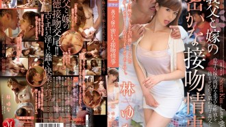 JUX-467 Uncensored Leaked - A Father In Law and Daughter In Law's Secret Kissing Love Affair Yuna Hayashi