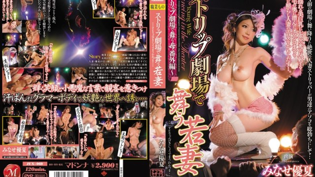 JUX-069 Uncensored Leaked - Strip Club Dancer Young Wife Yuka Minase