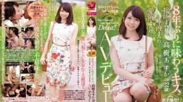 JUY-942 Asuka Takaki 32 year old and hot and seductive kisses