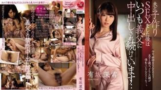 JUY-952 Both father and son fuck daughter-in-law Miyuki Arisaka
