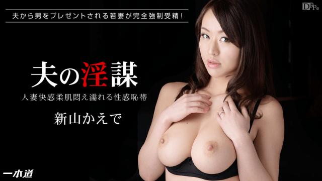 Jav Uncensored Kaede Niiyama Amorous wife advent 46 part 2