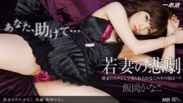 Jav Uncensored Kanako Iioka Part 2