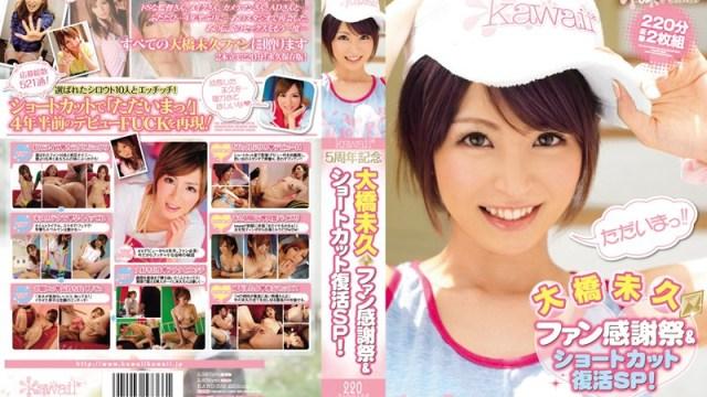 KAWD-339 Uncensored Leaked - Kawaii 5 Year Anniversary Miku Ohashi Fan Appreciation Day and Short Hair Revival SP!