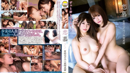 LZDQ-012 Beautiful lesbian couple Hamasaki Mao, Arimura Nozomi