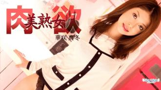 Jav Uncensored Mafuyu Hanasaki looks of mature woman
