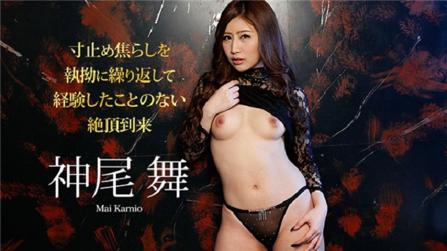 Jav Uncensored Mai Kamio, who has never experienced repetitive dimness