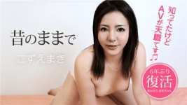 Jav Uncensored Maki Kozue is very beautiful and experienced in sex