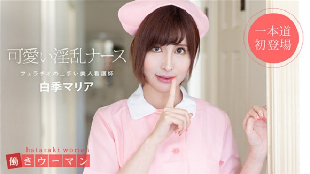 Jav Uncensored Maria Shiraki Working lady Excellence nurture may be a ace of blowjob