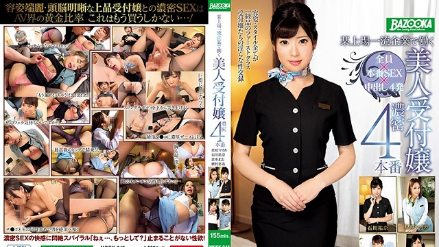MDBK-048 Excellent Excellence Secretary Working In A Recorded First-class