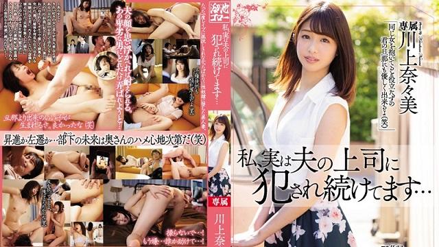 MEYD-517 Kawakami Nanami Continue Being Violated By The Husband's Boss