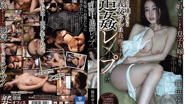 MEYD-677 She Acts Like She Doesn't Want It, But She Keeps Cumming For More Yu Shinoda