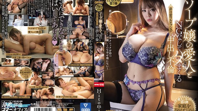 MEYD-691 No.7 An Unusual Full Option Creampie Adultery Fuck Fest With A Soapland Princess Lover Who Has No Boundaries Hitomi