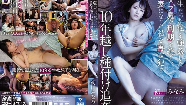 MEYD-706 Gets It Again From Criminal After His 10-Year Sentence Is Up. Minami Hatsukawa
