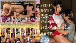MIAA-121 Nagisa Mitsuki Adolescent Age With Sweat-soaked Sex