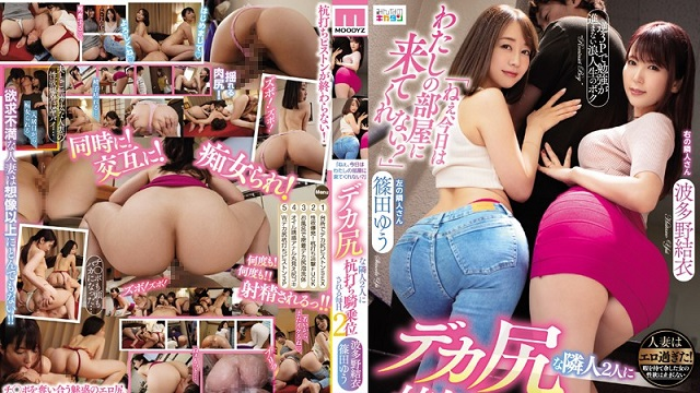 MIAA-161 Yui Hatano Hey Can You Come To My Room Today Every Day That Two Big Neighbors Are Stakes On Top.2 Yu Shinoda