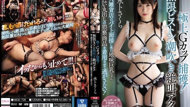 MIDE-726 Uncensored Leaked - Endless Piston-Pumping Squirting Scream-Filled Orgasmic Ecstasy! Sakura Miura