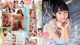 MIFD-084 Newcomer 19-year-old young female college student AV debut  is too amazing! Seno Kinkai