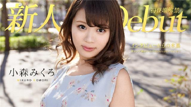 Jav Uncensored Miku Komori beautiful angel in my heart Debut Vol.50