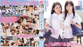 MIMK-067 Sex with two schoolgirl Kururigi Aoi, Arisaka Miyuki
