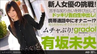 Jav Uncensored Mischief first time Arisaka Mio