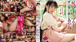 MISM-155 Ayami-san Wants You To Pump Her Asshole Like You Would When She Sucks Your Cock