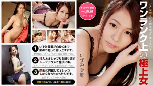 Jav Uncensored Miya Izumi a notch higher class woman special edition
