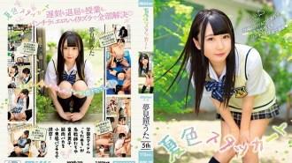 MKMP-289 Yume Tsubame 5th Summer Color Staccato