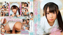 MKMP-320 This Fresh Face Nurse Is Secretly Giving Her Patients Some Erotic Treatment Uta Yumemite 11th