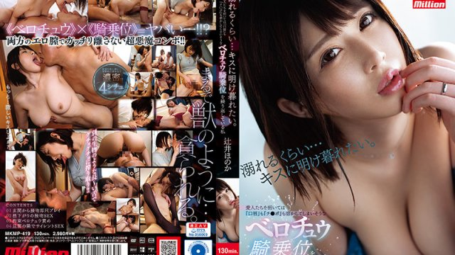 MKMP-419 Honoka Tsujii, Who Is Repeating The Belochu Cowgirl Position That Seems To Melt Both By Inviting Mistresses