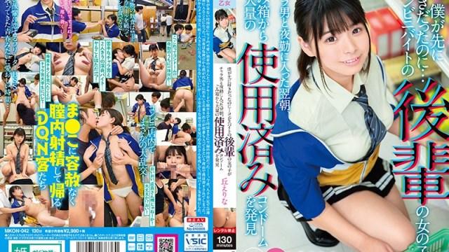 MKON-042 Late-Night Job And The Next Morning Her Trash Bin Was Full Of Used Condoms Erina Oka