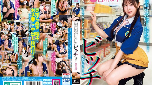 MKON-064 Even Though I Liked It First ... Yuzu Shirakawa, A Child Of A Convenience Store Clerk Who Holds Her Hand Tightly ...