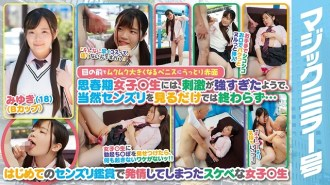 MMGH-198 A ultra-simple part-time job just seeing male masturbation