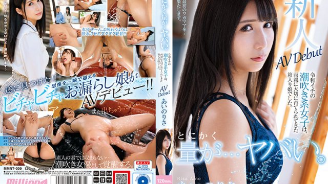 MMNT-009 The Top Squirter in Japan Today Was Raised Carefully by Her Parents as a Sheltered Girl. AV Debut, Risa Aino.