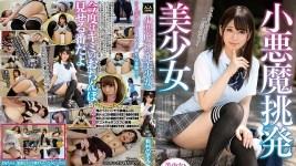 MMUS-035 Small Fiend Incitement Young lady Arimura Nozomi