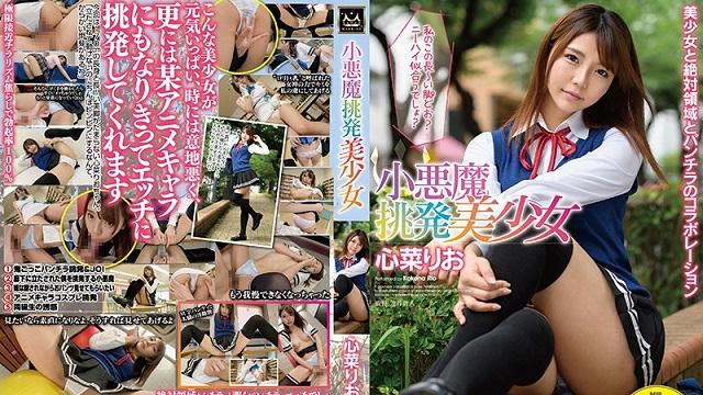 MMUS-037 The Temptation Of A Devilish Beautiful Girl Rio Kokona