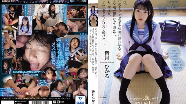 MUDR-166 After School. Forcibly Bringing In A Girl Who Seems To Be Weak To Push, The Old Men Surrounded In A Circle ...