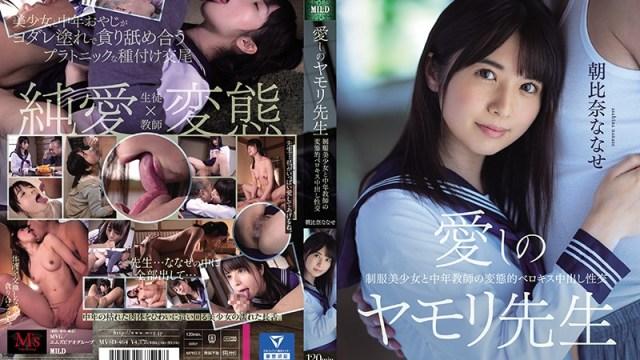 MVSD-464 A School Uniform And Her Middle Age Teacher Nanase Asahina